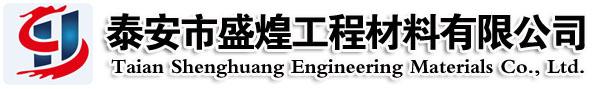泰安市盛煌工程材料有限公司
