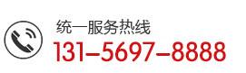 统一服务热线:18888276567